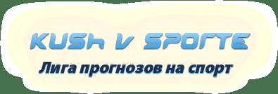 Спортивный прогноз конкурсы букмекерская контора 1х ставка отзывы